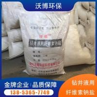 盐水用纤维素厂家