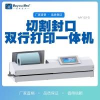 MY102-D切割封口双行打印一体机