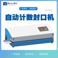 MY100-A型自动计数封口机
