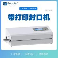 MY100-B 打印封口一体机