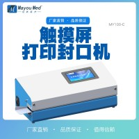 MY100-C 触摸屏打印封口机