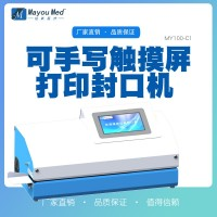 MY100-C1可手写触摸屏打印封口机