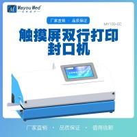 MY100-CC触摸屏双行打印封口机
