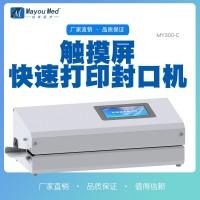 MY300-C触摸屏快速打印封口机