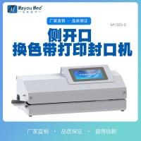 MY300-D 侧开口换色带打印封口机