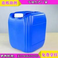 造纸防水剂