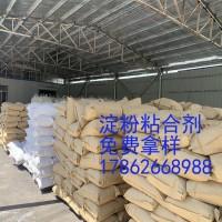 饲料粘合剂水产饲料粘结剂高粘木薯淀粉