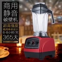 多功能商用2.5L升奶昔破壁机大功率沙冰豆浆机