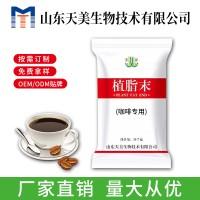 咖啡植脂末厂家